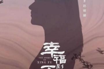 爱优腾芒果TV2021片单,百余部剧集,哪部会是明年剧王?